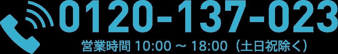 0120-137-023(営業時間10:00~18:00土日祝除く)