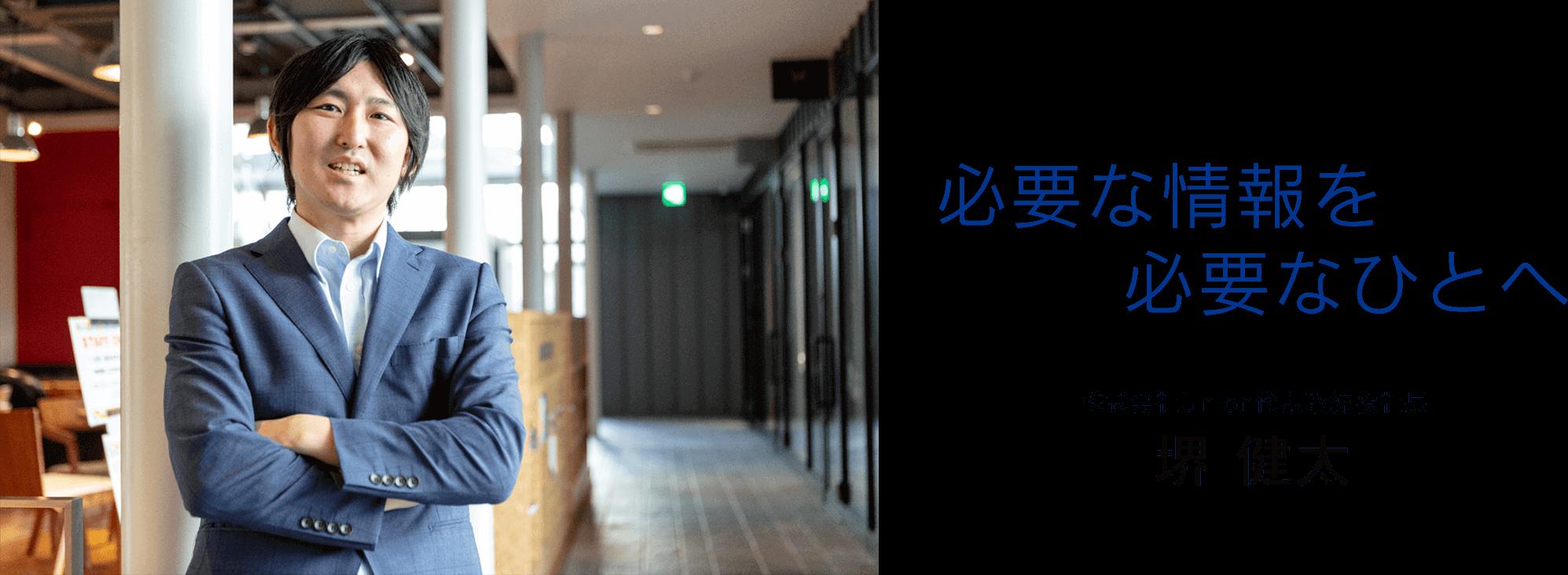 必要な情報を必要なひとへ。株式会社Union代表取締役社長 堺 健太