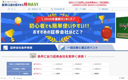 株NAVI