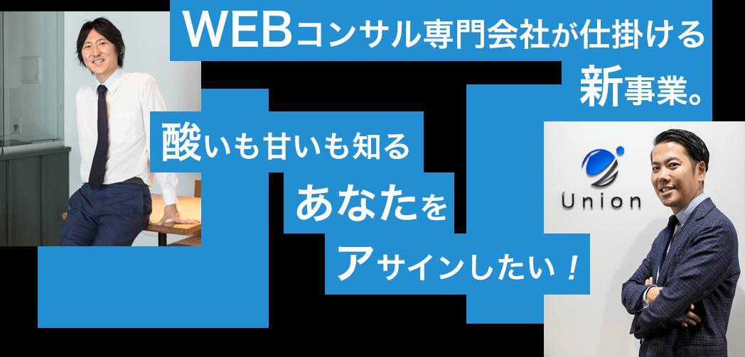 WEBコンサル専門会社が仕掛ける新事業。酸いも甘いも知るあなたをアサインしたい!